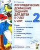Логопедические домашние задания для детей 5-7 лет с ОНР. Альбом 2й
